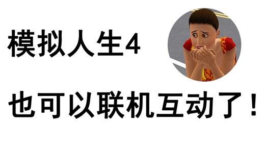 模拟人生4联机工具5月25日更新!