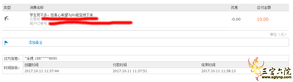 QQ图片20171015184541.png